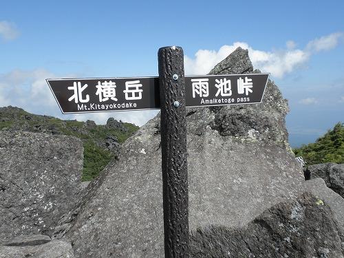 20130912_kitayokodake-024