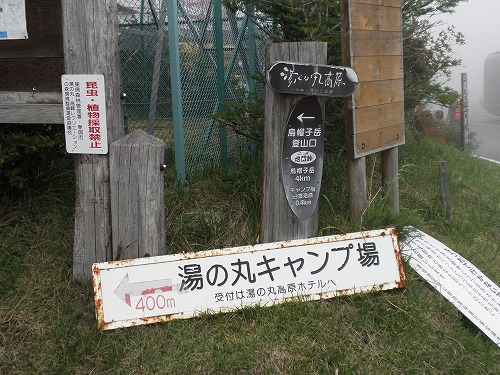 20130914_yunomaru-016