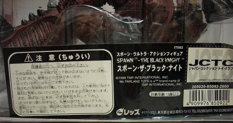 スポーン・ザ・ブラックナイト-007