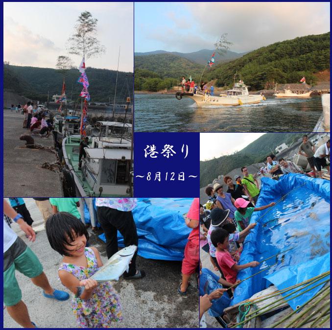 港祭り(2013年)