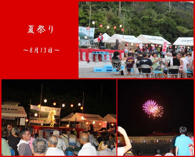 夏祭り(2013年)