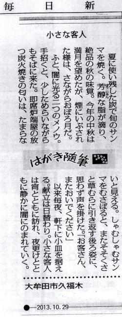 img007+-+繧ウ繝斐・_convert_20131029223759