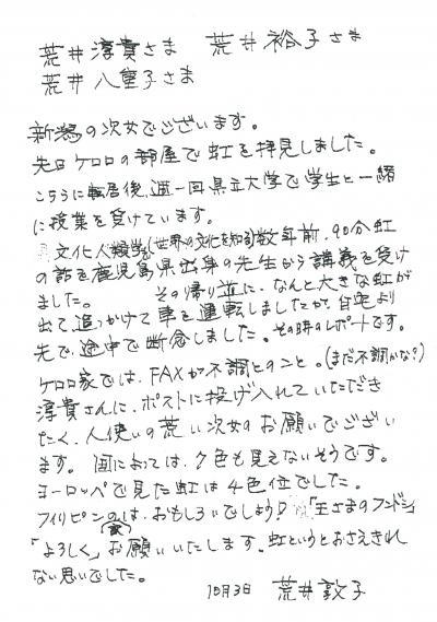 CCF20131004_00000_convert_20131004104204.jpg