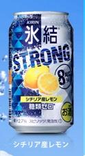 氷結strongレモン