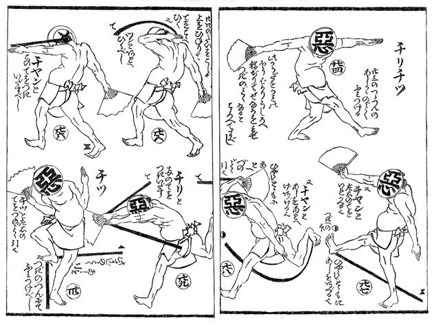 悪玉踊り64-70
