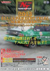 poster_thumb_1_20130909150531655.jpg