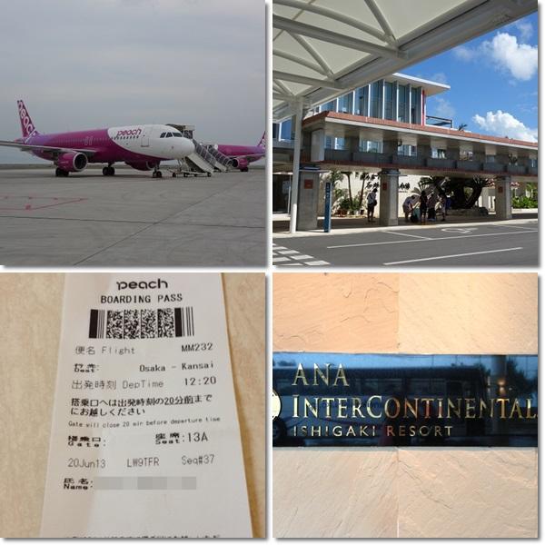石垣島旅行 2013・6月18日