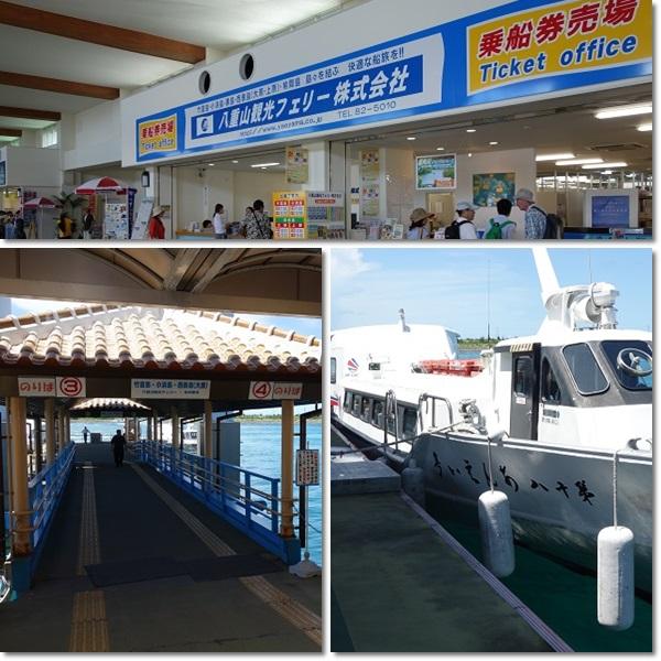 石垣島旅行(竹富島へ)2013.6月18日