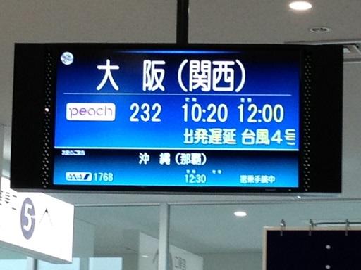 石垣島旅行6・台風のため遅延