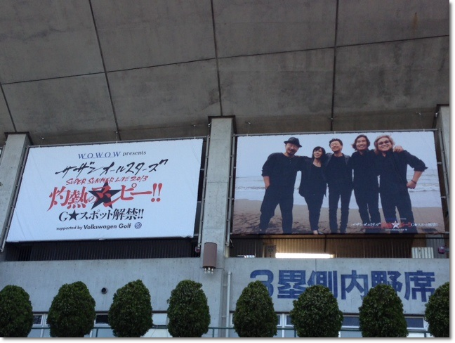 2013・8月17日 サザンライブ4