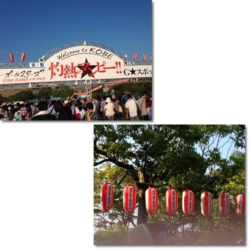 2013・8月17日 サザンライブ6