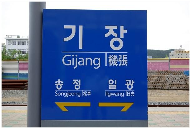 韓国・釜山旅行(機張駅)