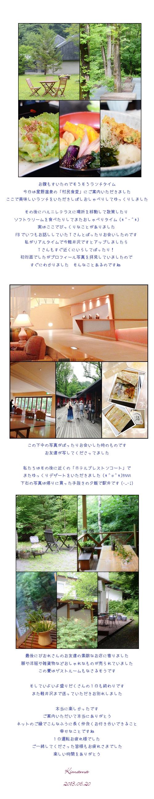 6月22日長野3