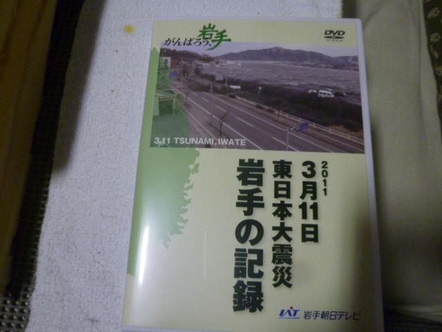 3.11岩手朝日テレビ映像