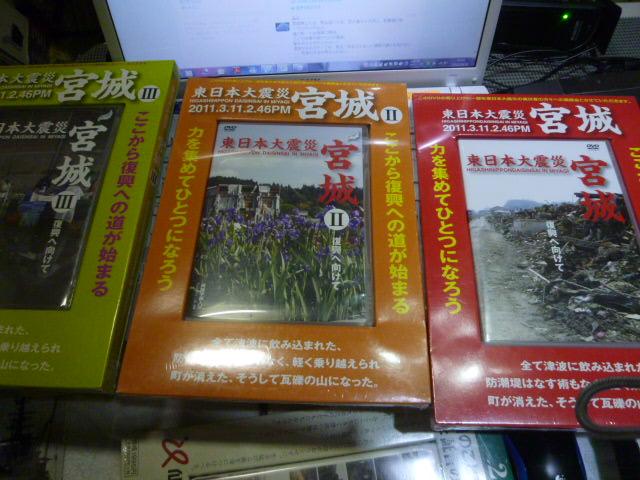 東日本大震災の記録・宮城