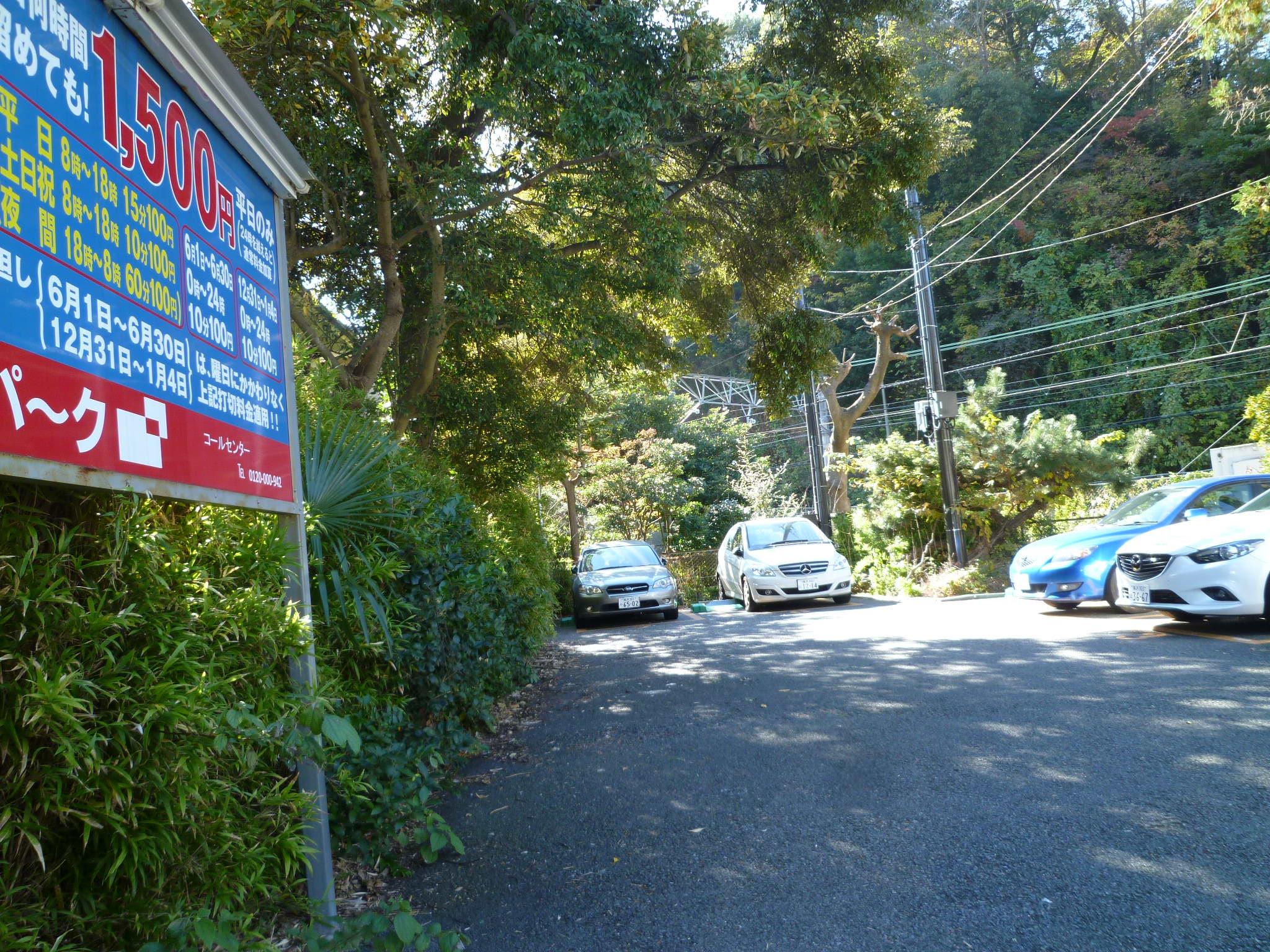 北鎌倉の駐車場