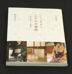 books_fudannokimono240_20130505003135.jpg