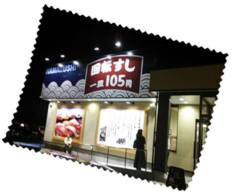 405はま寿司 ブログ