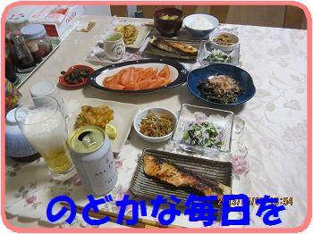 506夕飯 ブログ
