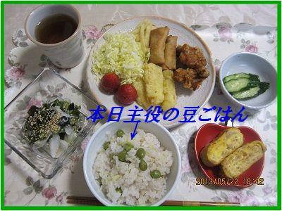 521 豆ごはん ブログ
