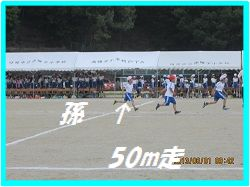 601運動会 50m走 ブログ