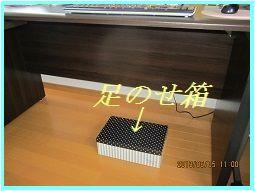 606 足元 ブログ