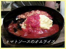 トマトソースオムライス ブログ