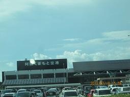 718阿蘇くまもと空港