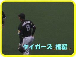 823福留 ブログ