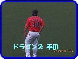823平田 ブログ