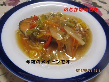 831 鮭の甘酢あんかけ ブログ