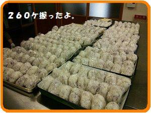 901見事 260ケ ブログ