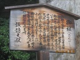 908諏訪大社3ブログ