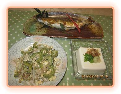 913夕飯 ブログ