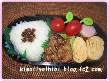 918 お弁当 ブログ