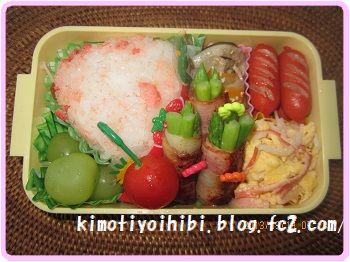919お弁当 ブログ