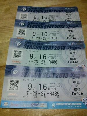 チケット ブログ