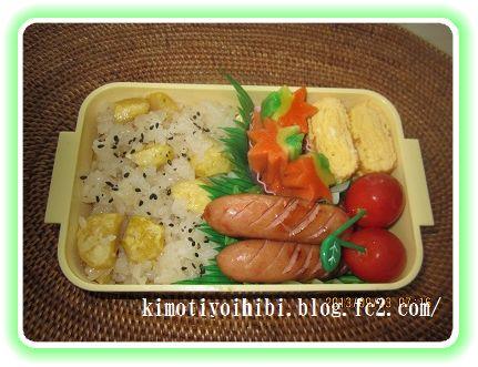 923 お弁当 ブログ
