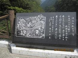 103祖谷の粉ひき節 歌碑 ブログ