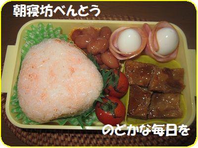 1030 お弁当 ブログ