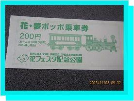 1101 乗車券 ブログ