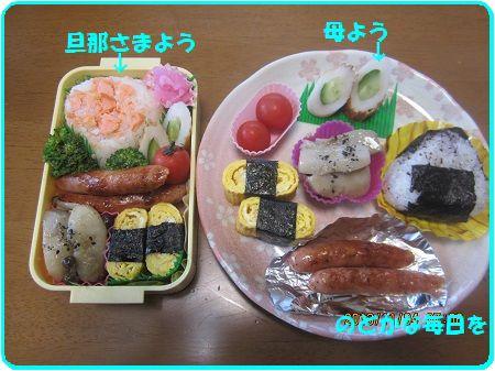 1104お弁当 ブログ
