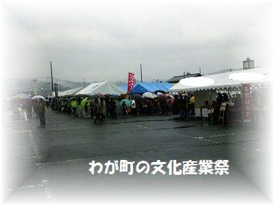 1110 わが町の文化産業祭 ブログ