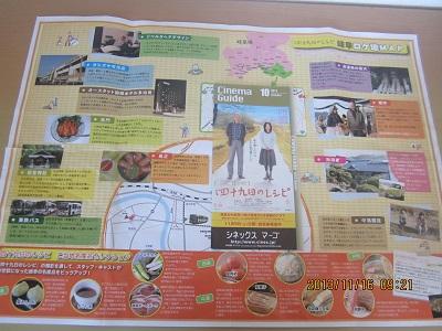 1116ロケ地マップ ブログ