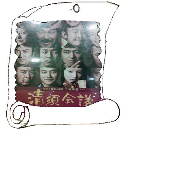 1116清須会議 ブログ
