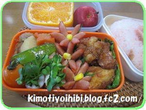 1121 お弁当(1119) ブログ