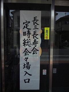 130518cyoujyukai.jpg