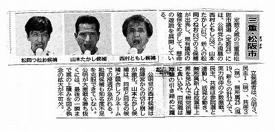 130715matusakashigi.jpg