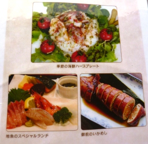 mihonoseki todai menu
