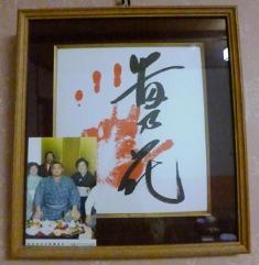 takanohana shikishi